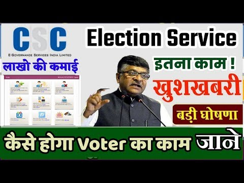 Election Service Live On Digital Seva Portal ,How To Voter ID Print , New Apply , Correction, List .