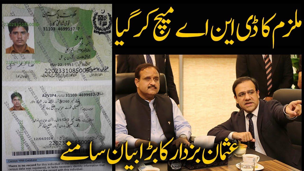 Mulzim ka DNA Match Kar Geya | Latest  Lahore Motorway News Today 2020