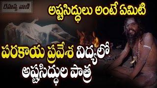 Do Know About Asta Siddulu, Parakaya Pravesha Mantra Secrets    అష్టసిద్ధులు అంటే ఏమిటి?