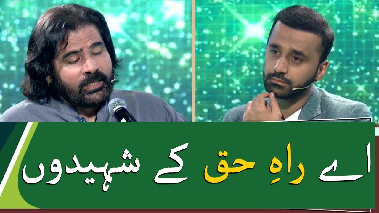 Download Aye Raah-e-Haq Ke Shaheedo   Shafqat Amanat Ali   23 March   Pakistan Day 2020