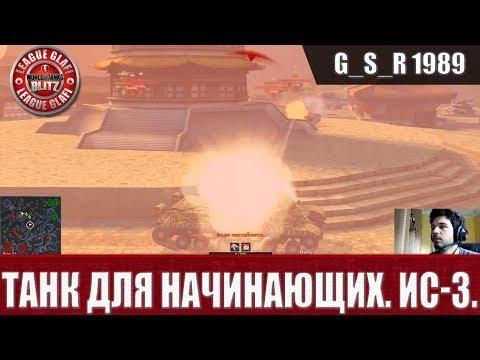 видео: wot blitz -Танк для начинающих.ИС 3 - world of tanks blitz (wotb)