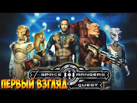 Space Rangers: Quest – [Обзор] – ГАЛАКТИКЕ СНОВА НУЖЕН ГЕРОЙ!