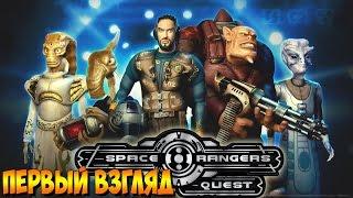 space Rangers: Quest  Обзор  ГАЛАКТИКЕ СНОВА НУЖЕН ГЕРОЙ!