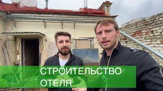 Доходная недвижимость Обзор строящегося отеля JackPot в Москве Александр Пономарев