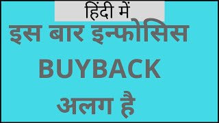 इस बार इन्फोसिस बायबैक अलग है | This time INFOSYS buyback is different |
