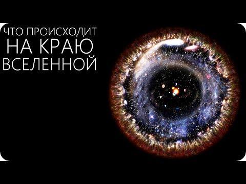 ЗА ПРЕДЕЛАМИ КОСМИЧЕСКОГО ГОРИЗОНТА [Граница вселенной]