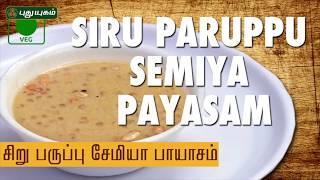Siru Paruppu Semiya Payasam   Paruppu Payasam Recipe   Puthuyugam Recipe