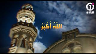 آذان المغرب بصوت الشيخ أمين كعسيس