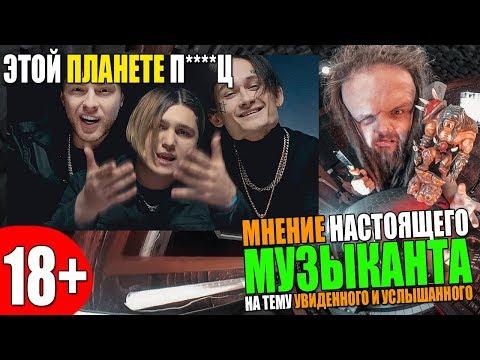 РЕАКЦИЯ Настоящего МУЗЫКАНТА на ВЫСЕР THRILL PILL, Егор Крид & MORGENSHTERN - Грустная Песня (18+)