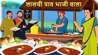 लालची पाव भाजी वाला - Lalchi Pav Bhaji Wala   Hindi Kahaniya   Hindi Stories   Koo Koo TV Hindi
