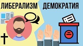 В чем разница между ДЕМОКРАТИЕЙ и ЛИБЕРАЛИЗМОМ ?