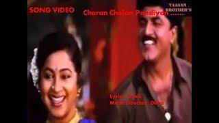 Cheran Cholan Pandiyan - Namma Annachi Song HD  - Deva , Vaali- Sarath Kumar & Radhika First Duet