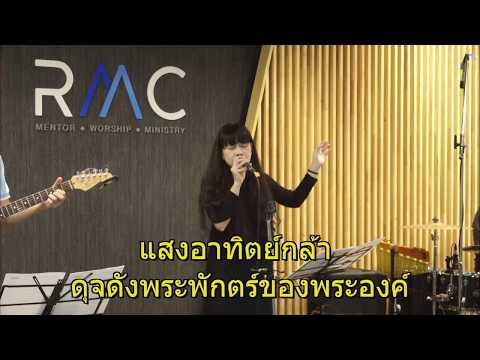 ถ่ายทอดสดการนมัสการ : RMC LIVE WORSHIP (16-12-2018)
