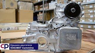 Крышка двигателя передняя 5302887 Cummins(, 2018-05-10T14:24:54.000Z)
