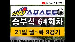 스포츠토토 승부식 프로토 64회차 월~화 축구 9경기 …