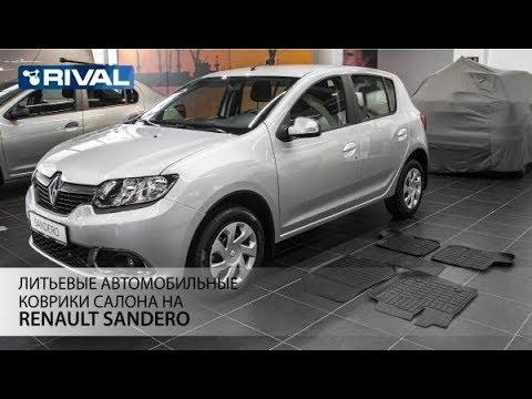 Автомобильные коврики салона для Renault Sandero 2014-