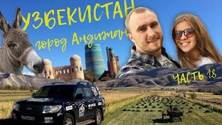 Магадан - Москва, через 6 стран. Серия 18, Узбекистан, город Андижан граница с Таджикистаном.