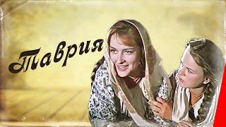Таврия (1959) фильм