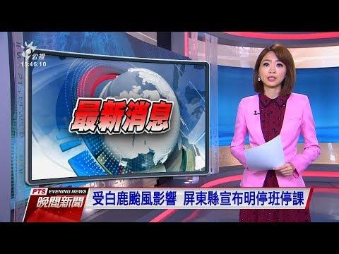 20190823 公視晚間新聞