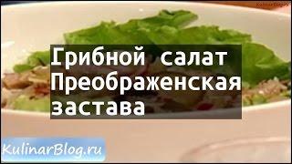 Рецепт Грибной салатПреображенскаязастава