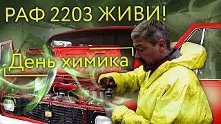 РАФ 2203 ЖИВИ! День химика | Ремонт и Восстановление Советского Авто - Олдтаймера Своими руками