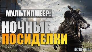 Battlefield 4 - Алекс и Брейн