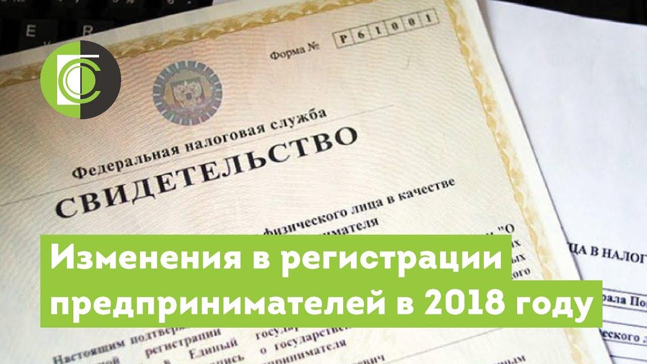 Регистрация ип изменения срок подачи декларации ндфл в 2019 году