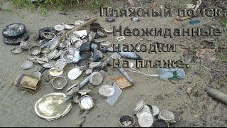 Пляжный поиск. Неожиданные находки на пляже.(Отправились на пляж за золотом и серебром, а в итоге накопали кучу коллекционных пробок (от пива), советских..., 2015-07-13T21:48:02.000Z)
