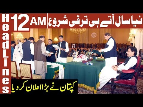 PM Imran Khan chairs Federal Cabinet meeting | Headlines 12 AM | 2 January 2019 | AbbTakk News