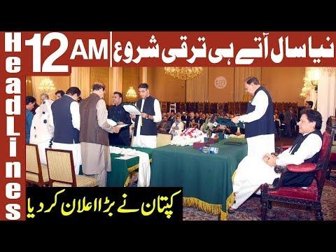PM Imran Khan chairs Federal Cabinet meeting | Headlines 12 AM | 2 January 2019 | AbbTakk News