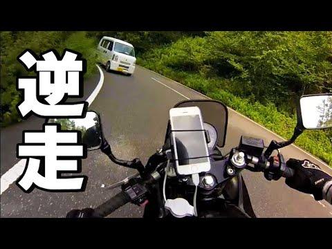 【Motovlog】バイクツーリング中に逆走の車と正面衝突するとろでした! 事故るところだった~(笑)【GSX750S カタナ】