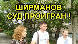 После Суда Ширманов Евгений Краснодар