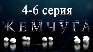 Жемчуга 4,5,6 серия - Русские мелодрамы 2016 - Краткое содержание - Наше кино