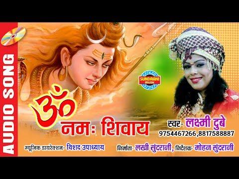 ॐ नमः शिवाय - OM NAMH SHIVAY | Singer - Laxmi Dubey | Lord Shiva