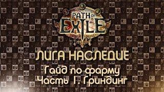 path of Exile 2.6 / Гайд по ларцам