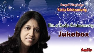 Hits of Kavita Krishnamurty   Audio Jukebox   Bengali Movies Romantic Songs    Gathani Music
