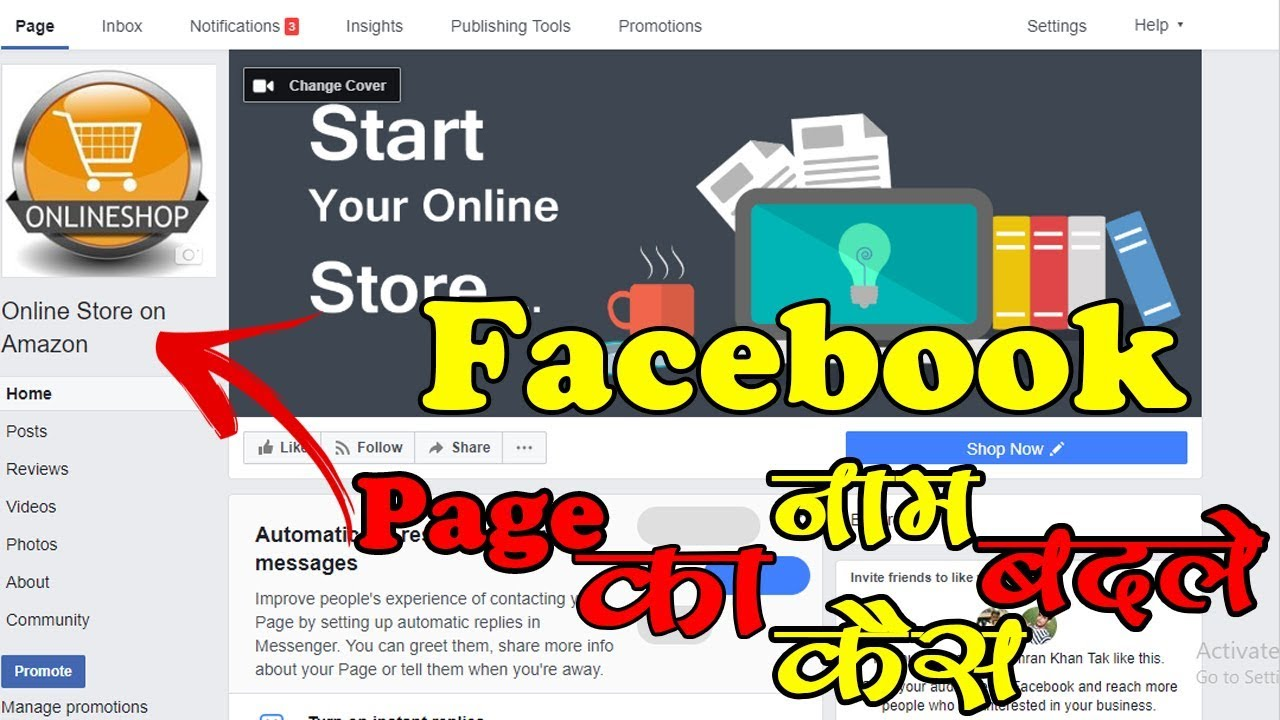 Facebook page ka name change kaise kre new trick 2018