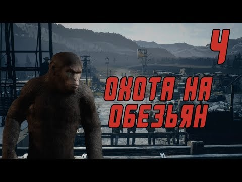 кино посмотреть планета обезьян революция