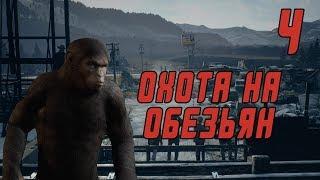 Прохождение Planet of the Apes: Last Frontier #4 Охота на обезьян