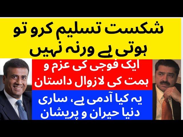 RESILIENCE - Ajmal Samuels story with Israr Kasana