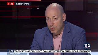 Гордон: Задача Зеленского сделать все, чтобы Порошенко в большой политике не было