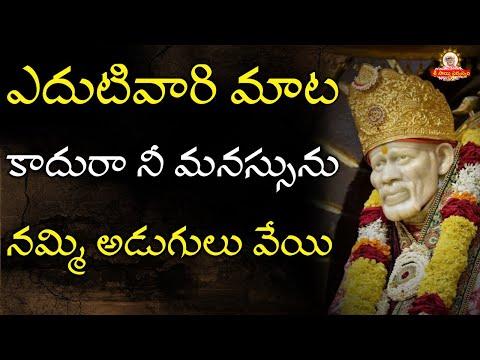 ఎదుటివారి మాట కాదురా నీ మనస్సును నమ్మి అడుగులు వేయి Sai Darbaruku Sopanalu - Grand Master Teachings