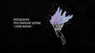 СЛОВО ЖИЗНИ YOUTH - Пусть мои слова (Live acoustic version)