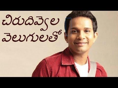 Chirudivvela Velugulatho Song || Karthik || Latest New Telugu Christian Songs || Joshua Shaik || HD