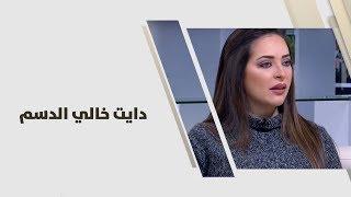 دايت خالي الدسم - رند الديسي