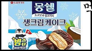 [먹] 롯데제과 몽쉘(코코넛&밀크커피)