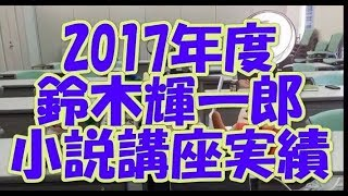 【鈴木輝一郎小説講座】2017年度受講生プロデビュー実績発表