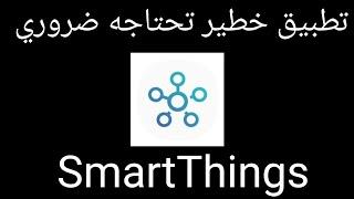 تطبيق خطير  SmartThings screenshot 3