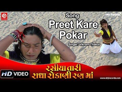 Preet Kare Pukar Video Song | Rasiya Tari Radha Rokani Ranma | Vikram Thakor