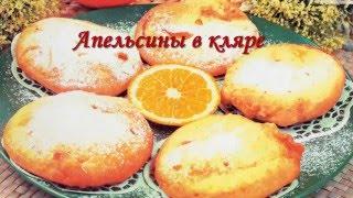 Новогодние пирожные новые вкусные рецепты десертов на Новый Год 2017. Апельсины в кляре рецепт New!